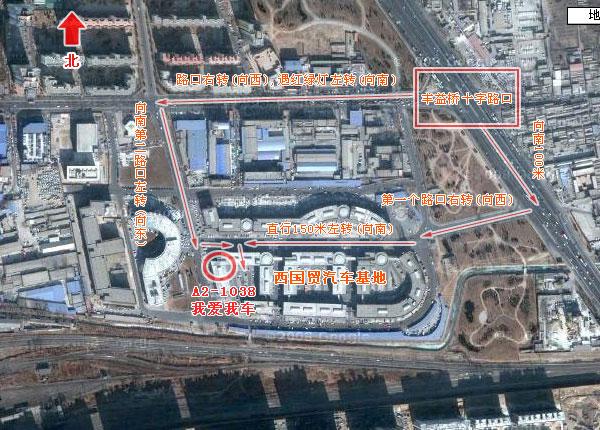 我爱我车 北京市丰台区西三环丰益桥丰管路16号西国贸汽车基地A2-1038